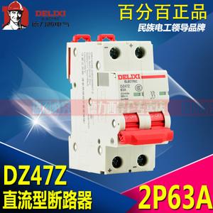 德力西 DZ47Z-2P63A