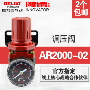 德力西 AR2000-02