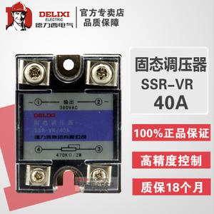 德力西 SSVR-40A