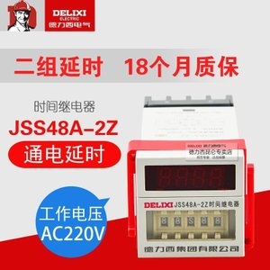 德力西 JSS48A-2Z