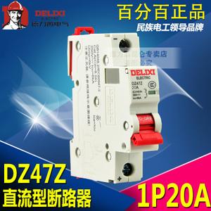 德力西 DZ47Z-1P20A