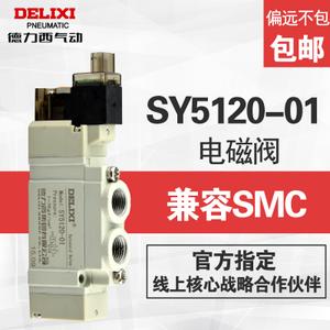 德力西 SY5120