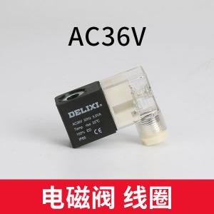 德力西 AC36V