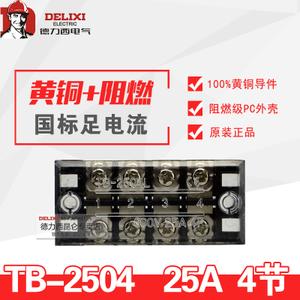 德力西 TB-2504
