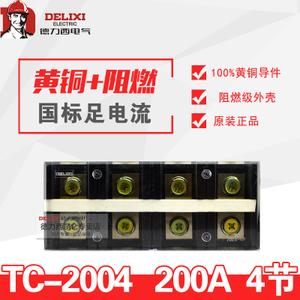 德力西 TC-2004
