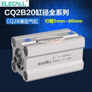 ELECALL CQ2B20