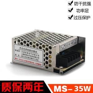 Mwish MS-35-5V