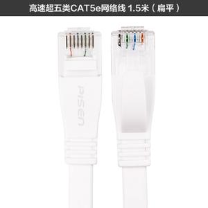 Pisen/品胜 CAT5E