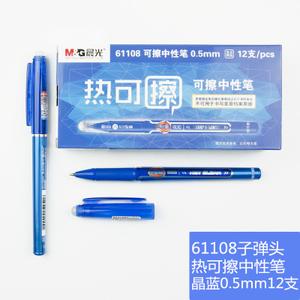 M&G/晨光 6110812