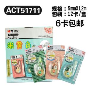 M&G/晨光 FCT51711-6