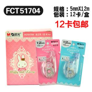 M&G/晨光 FCT51704-12
