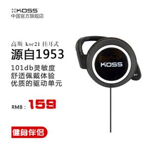KOSS/高斯 ksc21