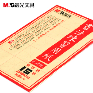 M&G/晨光 APY90703