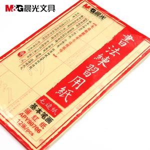 M&G/晨光 APY90706