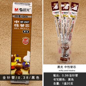 M&G/晨光 29070.381