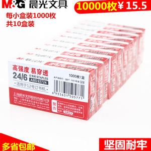 M&G/晨光 ABS92724