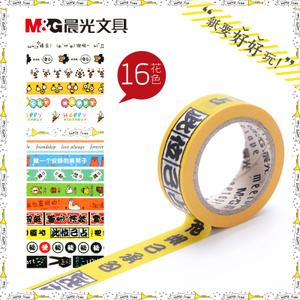 M&G/晨光 AJD97381