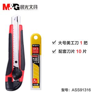 M&G/晨光 ASS91316