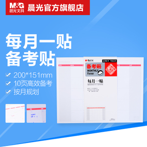M&G/晨光 YS-148