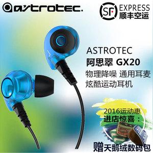 Astrotec/阿思翠 gx20