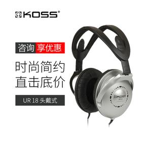 KOSS/高斯 UR18