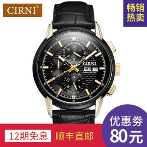 CIRNI/西亚尼 CI6028M-1