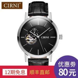 CIRNI/西亚尼 CI6035M-1