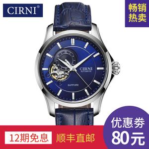 CIRNI/西亚尼 CI.6026MM-1