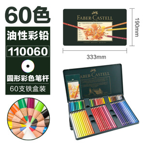 FABER-CASTELL/辉柏嘉 110060