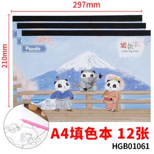 广博 HGB01061