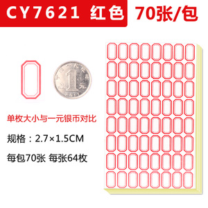 chanyi/创易 7621