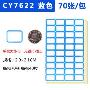 chanyi/创易 7622
