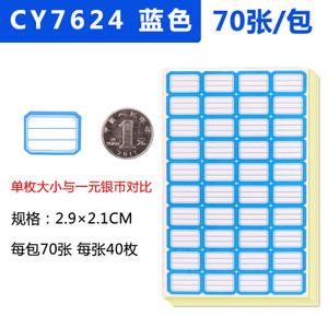 chanyi/创易 7624