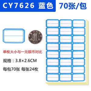 chanyi/创易 7626