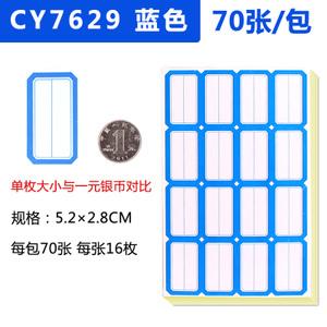 chanyi/创易 7629