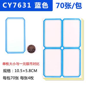 chanyi/创易 7631
