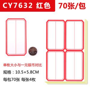 chanyi/创易 7632