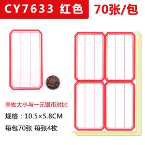 chanyi/创易 7633