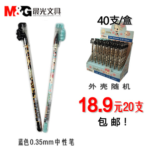 M&G/晨光 1752920