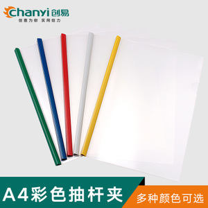 chanyi/创易 CY310