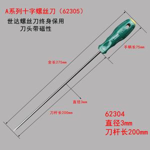 Sata/世达 3X200MM