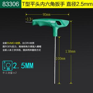 Sata/世达 2.5mmT