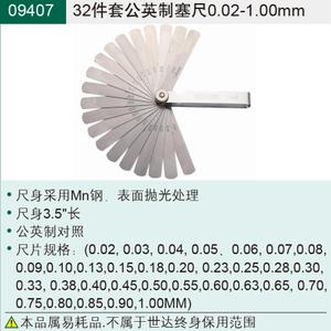 Sata/世达 320.02-1.00mm