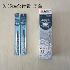 M&G/晨光 0.35