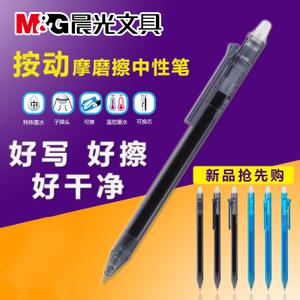 M&G/晨光 H3301