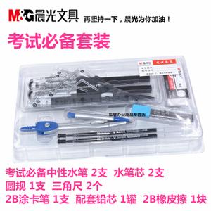 M&G/晨光 HAGP0633