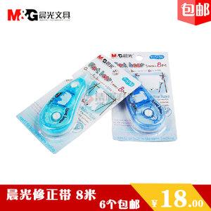 M&G/晨光 T-5130