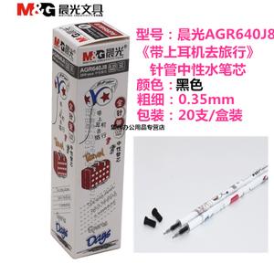 M&G/晨光 ARG640J8