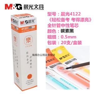 M&G/晨光 4122