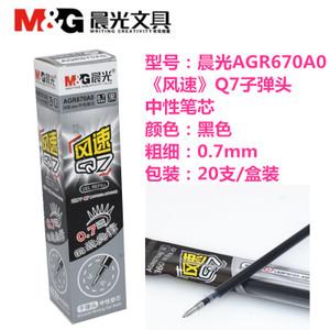 M&G/晨光 AGR670A0